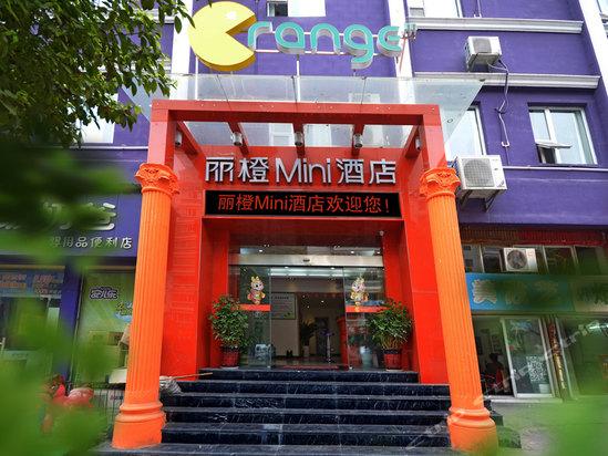 丽橙酒店 宜昌东山店