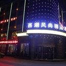 淮南西湖風尚精品酒店