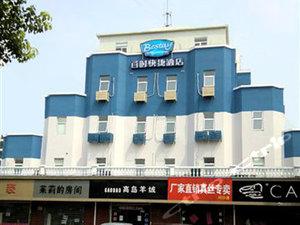 百時快捷(上海川沙旅游度假區店)