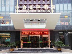 华阴华鑫国际酒店1晚+华山门票2张+华山北站免费接站服务+免费停车,近玉泉院、西线索道