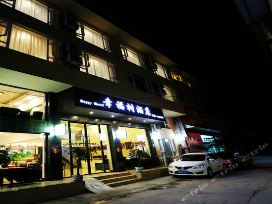 "<a href=""http://hotels.ctrip.com/pic-pid9291836/449219.html"" name=""needTraceCode"" data-dopost=""T"" >峨眉山幸福树酒店外观</a>"