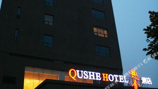 Qushe Hotel