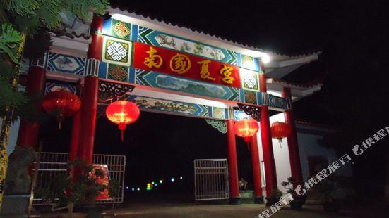 Nanguo Xiagong Hotel