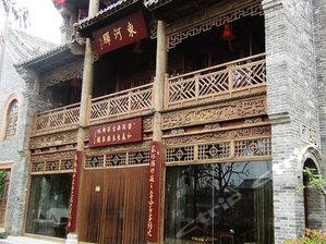 棗莊東河驛酒店