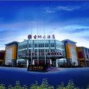 韶山聖地大酒店