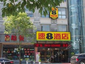 速8酒店(安康巴山西路店)