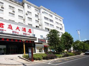 衡陽君庭大酒店