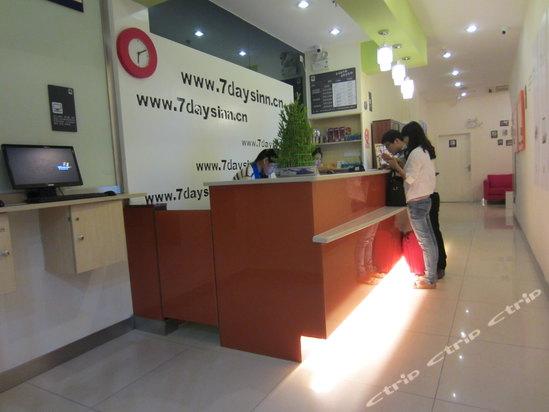 7天连锁酒店(广州动物园地铁站店)电话