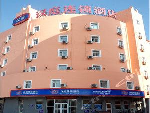 漢庭酒店(盤錦客運站店)