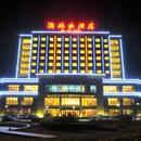 高平澳林大酒店