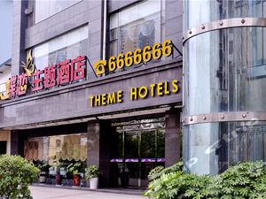 六盤水蝶戀主題酒店