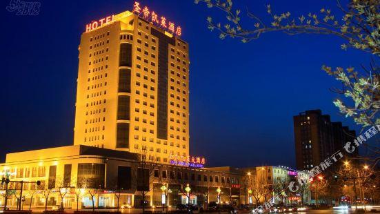 辛集聖帝凱萊大酒店