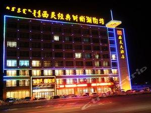 錫林浩特西靈大酒店