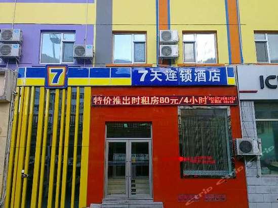 阳路支行_7天连锁酒店(哈尔滨新阳路安发桥机场大巴站店)
