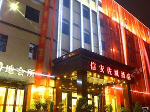 阜陽金凱悅商務酒店(原信安佐城精品酒店)