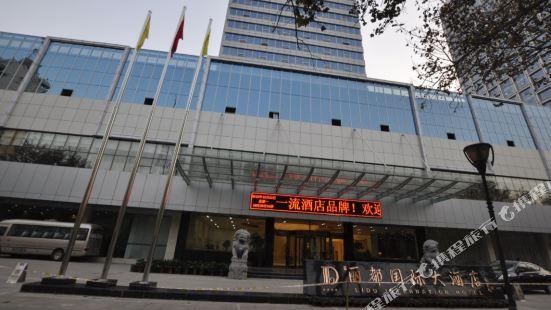 邯鄲麗都國際大酒店
