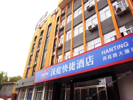 汉庭酒店(西安西延路大雁塔店)