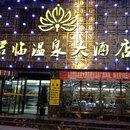 劍河君臨溫泉大酒店