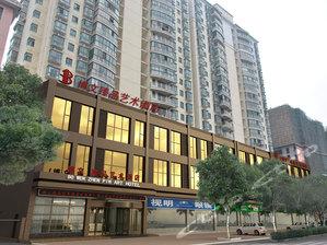 新余博文臻品藝術酒店