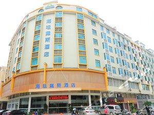 平潭海壇戴斯國際酒店