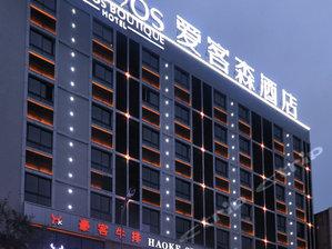 安康愛客森酒店