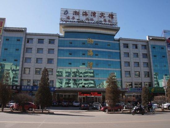 朔州渤海湾宾馆