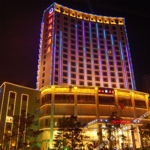富源勝境大酒店