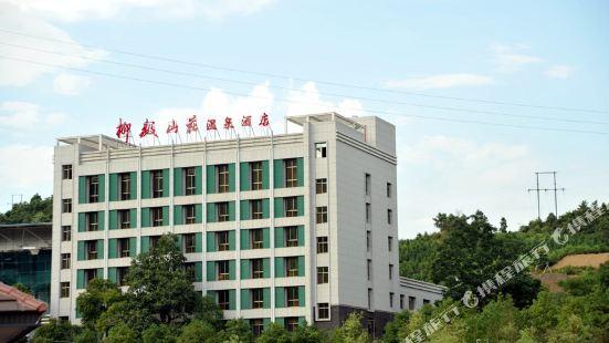 Liuyi Shanzhuang Hot Spring Hotel