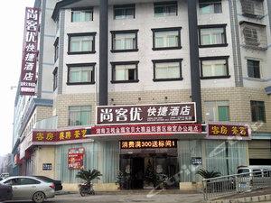 尚客優快捷酒店(益陽火車站店)
