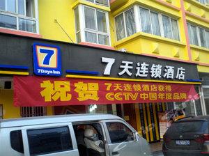 7天連鎖酒店(明光四馬路店)