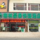 格林豪泰(深圳東站店)