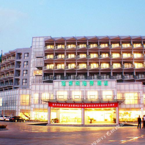 岱山蓬萊閣海景酒店