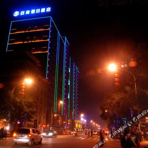 Baihai Holiday Inn