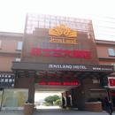 福清景士蘭大酒店