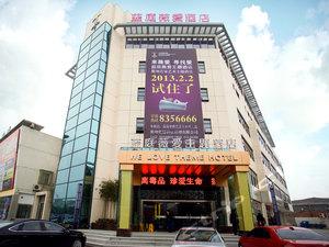 衢州藍庭薇愛主題酒店