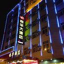仙游悅華大酒店