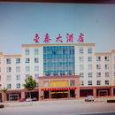阜城金泰大酒店