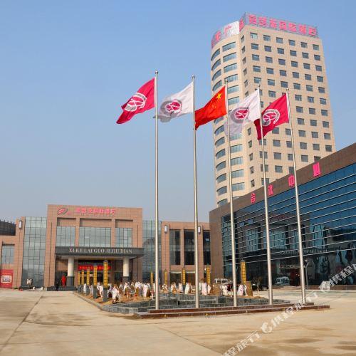 시커라이 인터내셔널 호텔