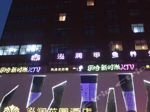 禹州泓潤花園酒店