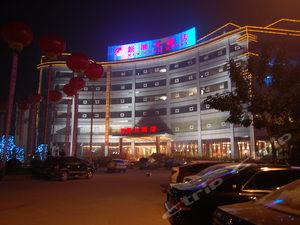 洪雅新順大酒店