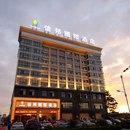 榆林信邦國際酒店