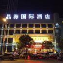 安康晶海國際酒店