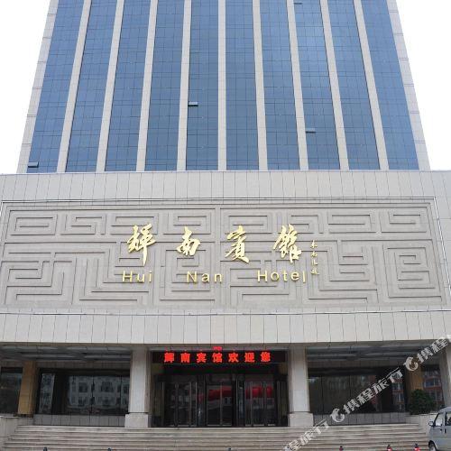 Hui Nan Hotel