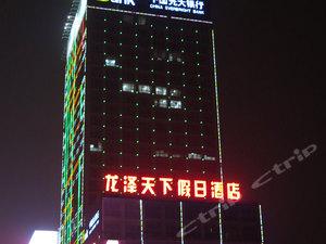 邯鄲龍澤天下假日酒店