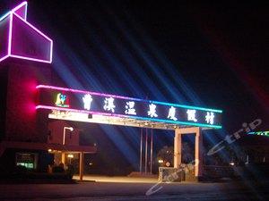 韶關曹溪溫泉假日度假村
