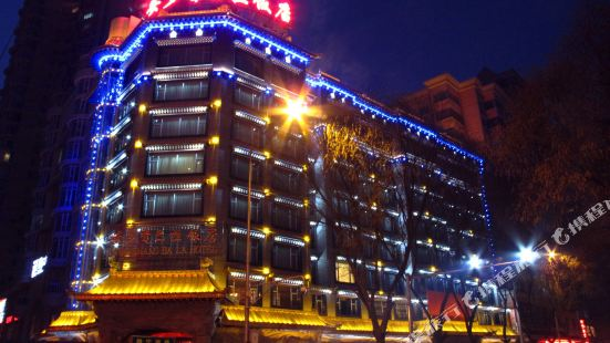 Amdo Shang Ba La Hotel