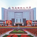 榆中隴鑫國際大酒店