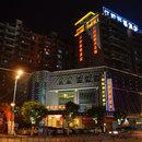 韶關江畔麗都酒店