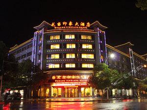 武當山武當印象大酒店