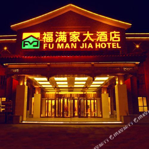 푸만지아 호텔